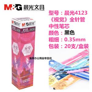 M&G/晨光 4123