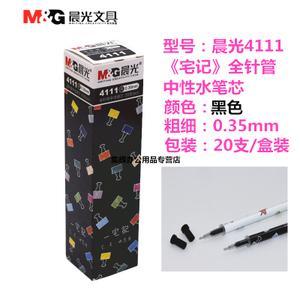 M&G/晨光 4111