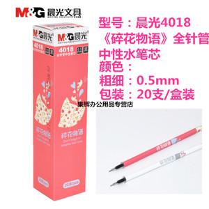M&G/晨光 4018