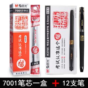 M&G/晨光 7001
