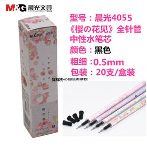 M&G/晨光 4055