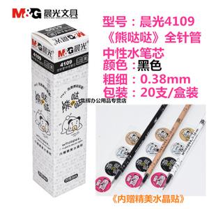 M&G/晨光 4109
