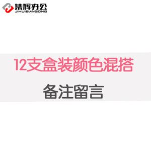 M&G/晨光 ARP50102-12