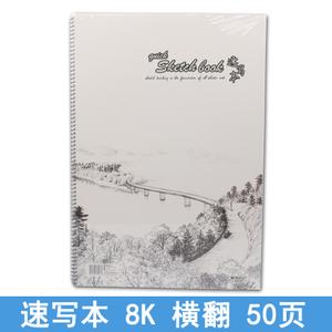 M&G/晨光 MN135