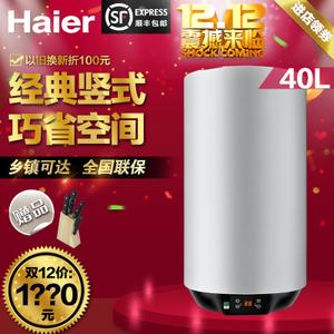 Haier/海尔 ES40V-U1-E...