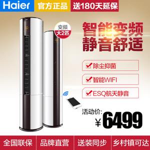 Haier/海尔 KFR-50LW