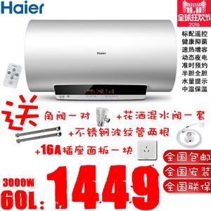 Haier/海尔 EC6003-YT1