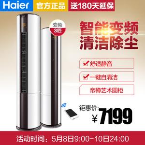Haier/海尔 KFR-72LW