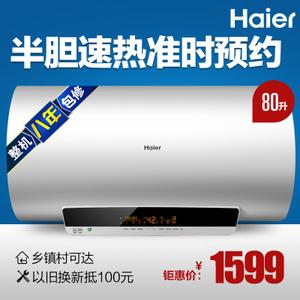 Haier/海尔 EC8003-YT1