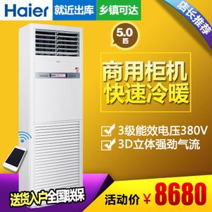 Haier/海尔 KFRd-120LW