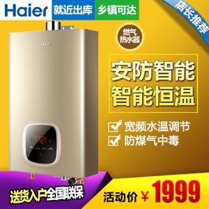 Haier/海尔 JSQ25-13WT5...