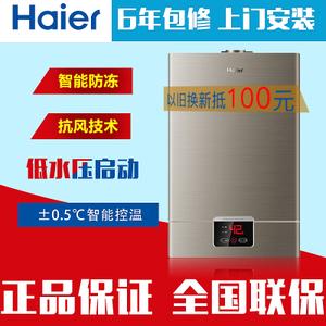 Haier/海尔 JSQ24-UT-1...