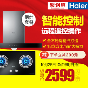 Haier/海尔 E900T6TQE636B-12T