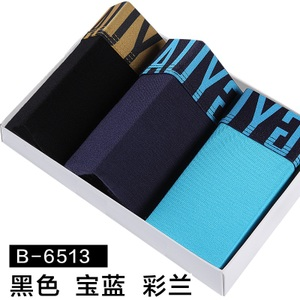 恒源祥 B-6513