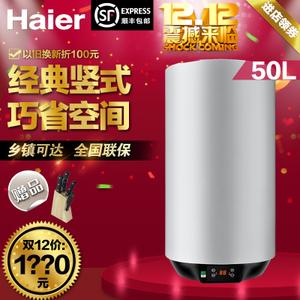 Haier/海尔 ES50V-U1-E...
