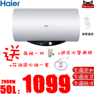 Haier/海尔 ES50H-Q5-Z...