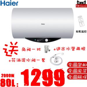 Haier/海尔 ES80H-Q5-Z...