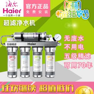 Haier/海尔 HU603-5-A