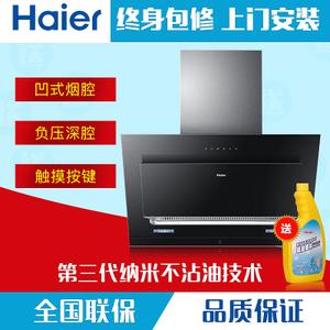 Haier/海尔 CXW-200-C191