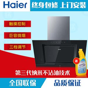 Haier/海尔 CXW-200-C291S