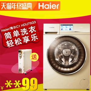 Haier/海尔 C1-HDU75G3