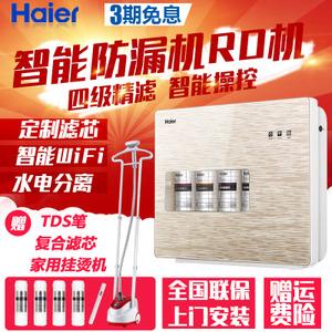 Haier/海尔 HRO5020-4