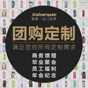 shinetime/雄泰 Xiongtaidingzhi
