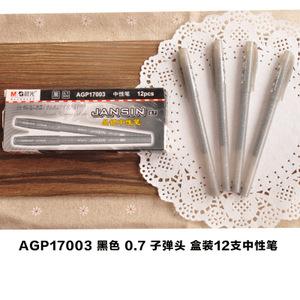 M&G/晨光 AGP17003A0.7