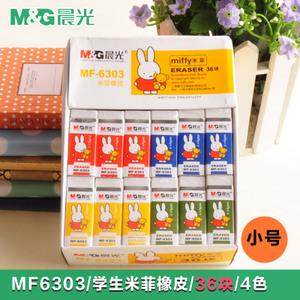 M&G/晨光 MF6303