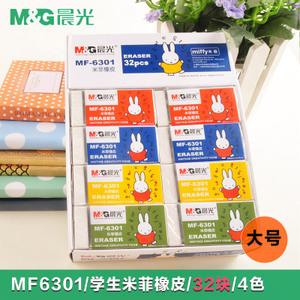 M&G/晨光 MF6301