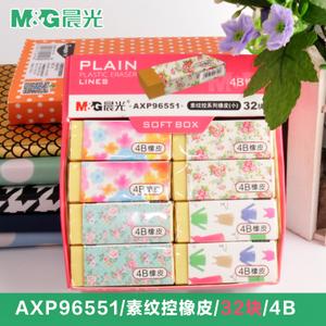 M&G/晨光 AXP96551
