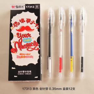 M&G/晨光 17313