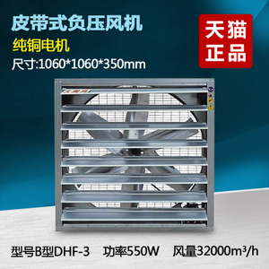 大瀚风 DHF1060-380V