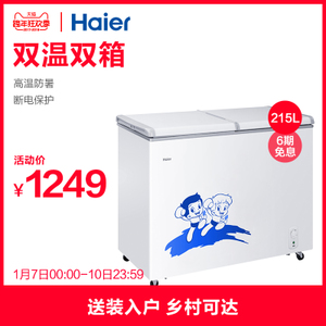 Haier/海尔 FCD-215SEA