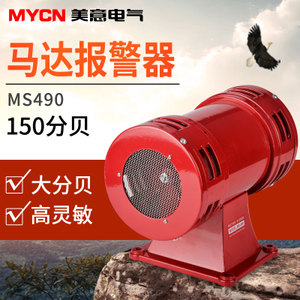 Changdian MS-490