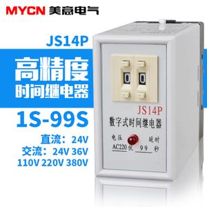Changdian JS14P2W