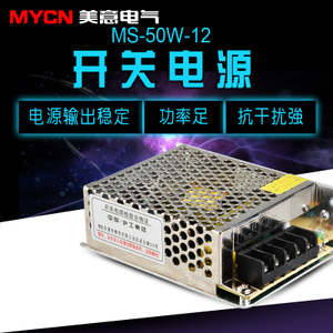OMKQN MS-50W-12
