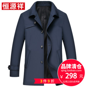 恒源祥 HF86501-3