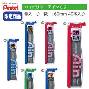 pentel/派通 C255