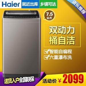 Haier/海尔 S7516Z61