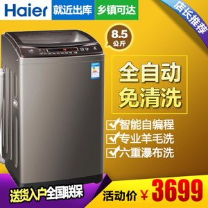 Haier/海尔 MS85188BZ31