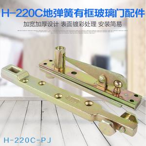 KOB H-220C-PJ