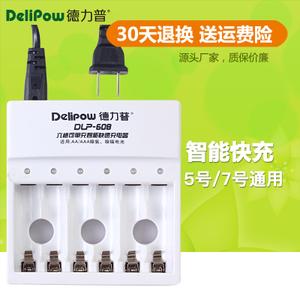 Delipow/德力普 608