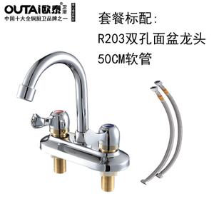 欧泰 OT-R203F50cm