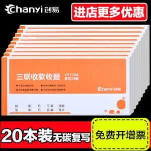 chanyi/创易 CY7701