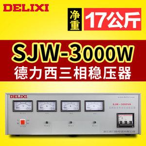 德力西 SJW-3000VA