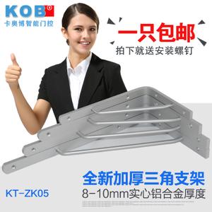 KOB KT-ZK05