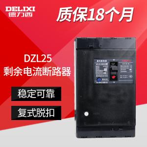 德力西 DZL25-200