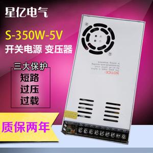 OMKQN S-350W-5V