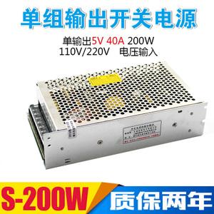 Mwish S-200-5